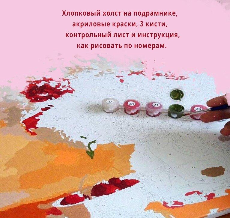 Раскраски по номерам Сила любви (KH2489) Идейка купить в ...